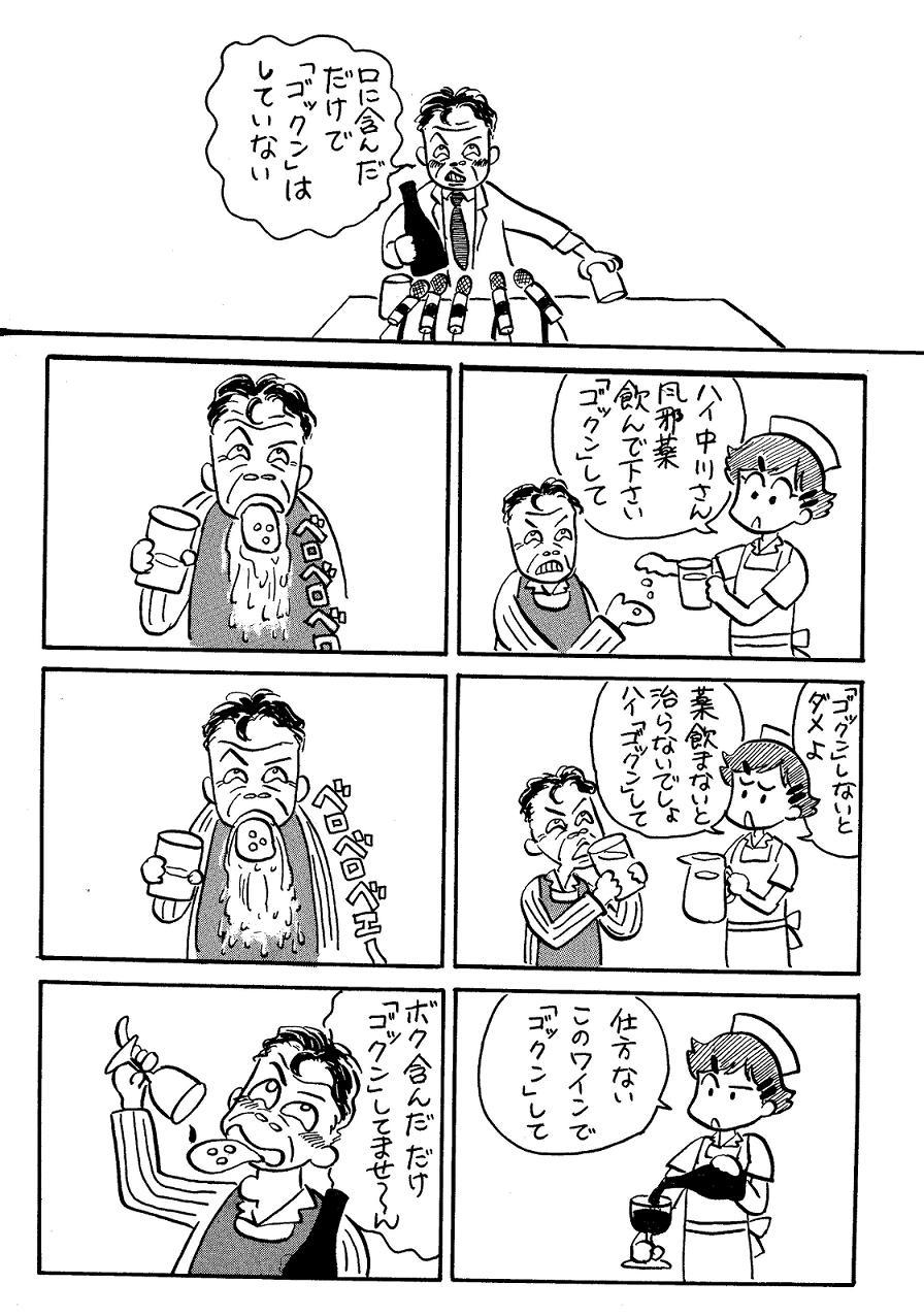 ゴックン2
