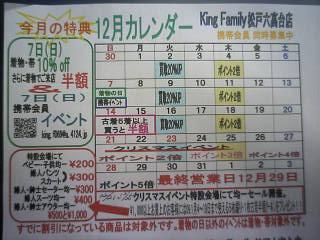 2008-12-02_14-06カレンダー