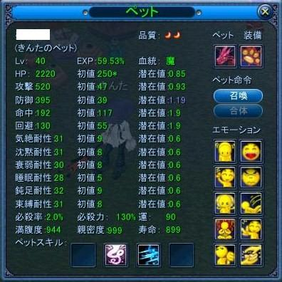 プチ・ドラゴン品質7ステ