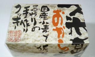 久米島のおからと国産小麦で作ったこだわりの手作りクッキー