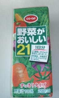 野菜がおいしい21