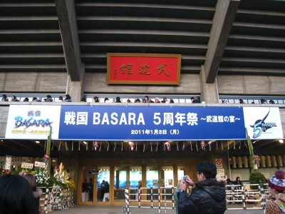 戦国BASARA 5周年祭 ~武道館の宴~