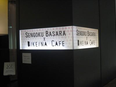 ビケイナ カフェ