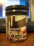 ススキノのウイスキーボンボン