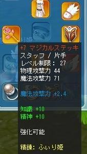 マジカルステッキ