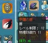 レア武器?2