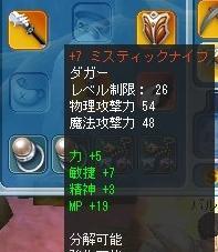 +7に精錬