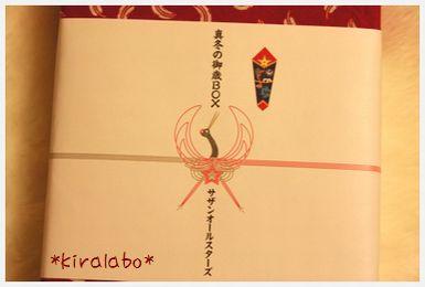 2008年12月3日 006キララボ