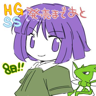 HGSS発売カウント2