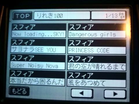 カラオケ(2010.07.29)-2
