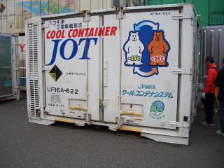 冷蔵コンテナ