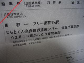 2010_0210_235819-CIMG0345.jpg