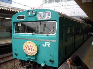 常磐線103系