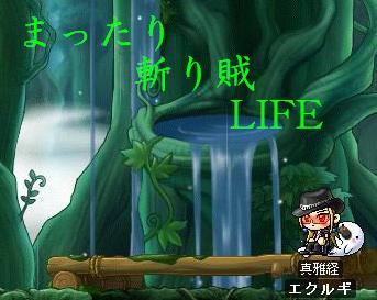 2009年10月12日まったり斬り賊LIFE