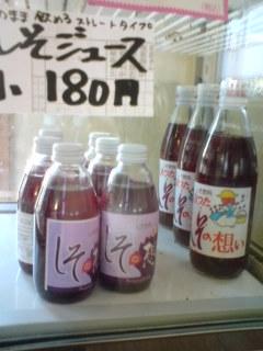 ストレートタイプのしそジュース180円