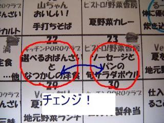 20100615yamachan 5