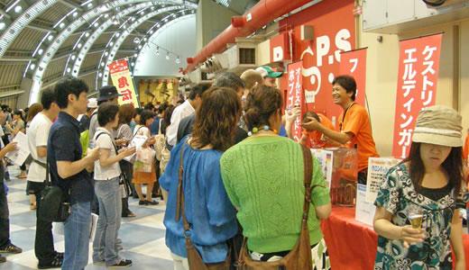 ジャパン・ビアフェスティバル大阪2009-2