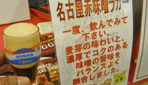 ジャパン・ビアフェスティバル大阪2009-3