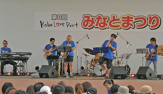 第8回Kobe Love Port みなとまつり2009神戸ユネスコジャズライブ-1