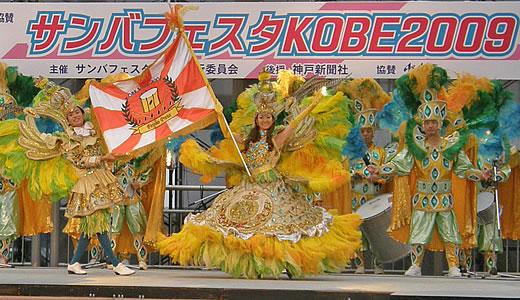 サンバフェスタKOBE2009(3)プロコ フェジョン・プレット-1