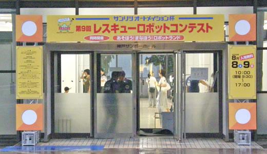 第9回レスキューロボットコンテスト2009-1