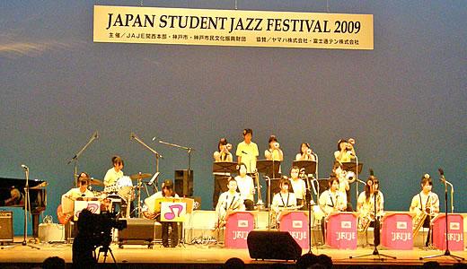 JAPAN STUDENT JAZZ FESTIVAL 2009