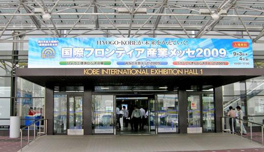 国際フロンティア産業メッセ2009-1
