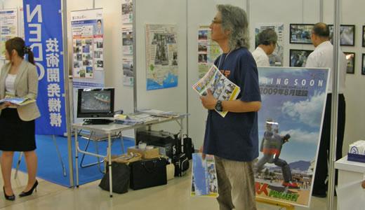 国際フロンティア産業メッセ2009-2