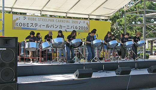 神戸スティールパンカーニバル2009 in 須磨-2