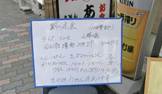 あわじ屋食堂-1
