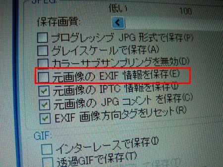 ここのチェックを外すとExifが消えます。