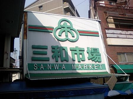 三和市場南入り口
