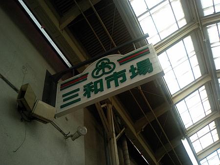 三和市場北側はここから