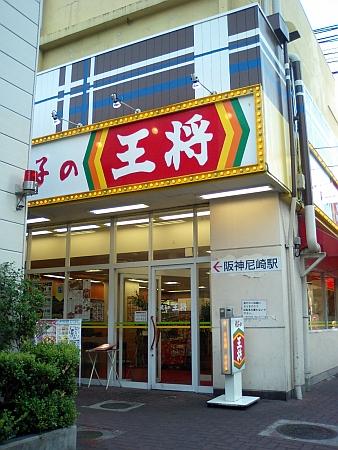 阪神電車 尼崎駅下