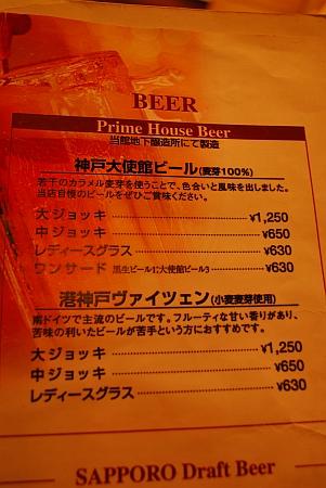神戸大使館ビール