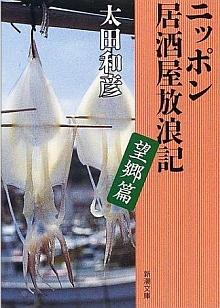 鯛のきずし盛り、この本にも載ってるそうです。