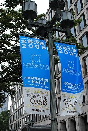 大阪市役所の南