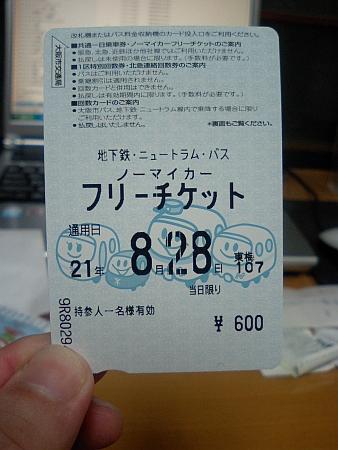 フリーチケットで乗り放題ヽ(^o^)丿