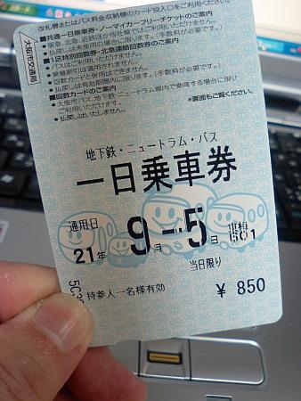 きょう買ったフリーチケット