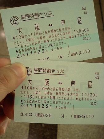 JRの昼得切符