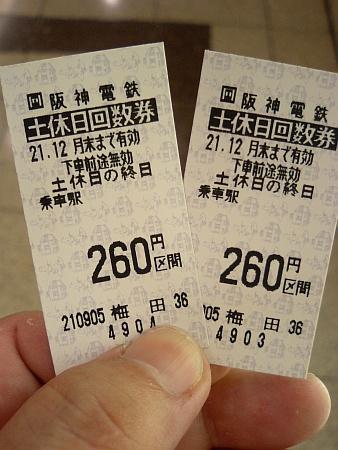 阪神電車の土日切符