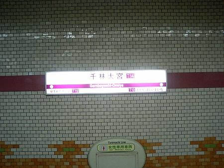 千林大宮や~ (゚ロ゚;) え~!