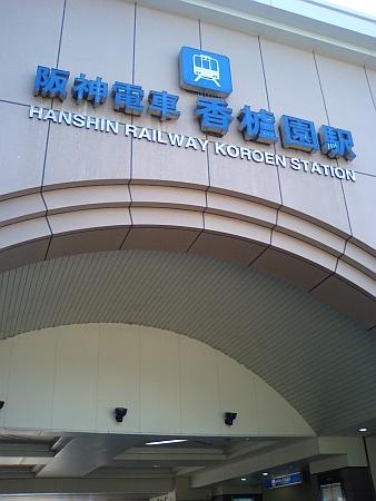 阪神電車 香櫨園駅
