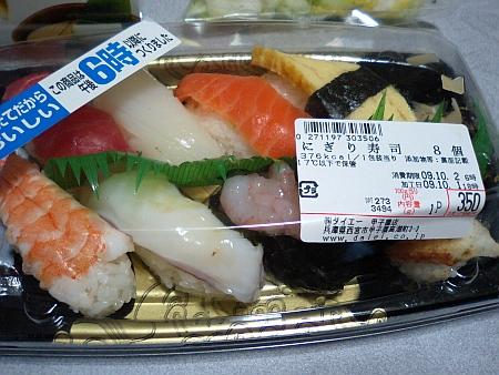 寿司が350円