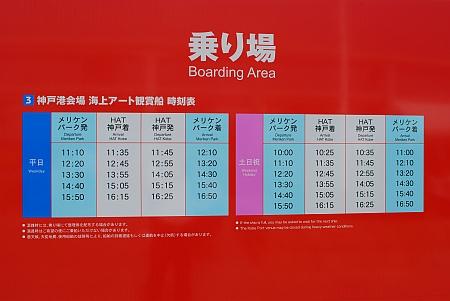 HAT神戸行き船の時間