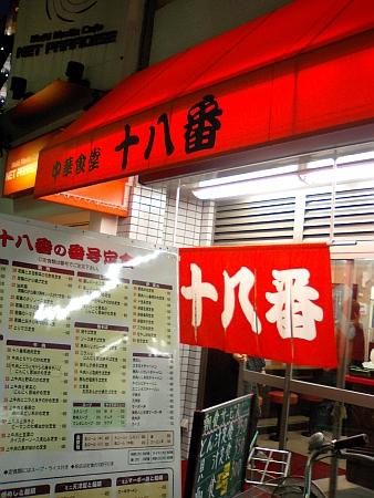 中華菜館 十八番