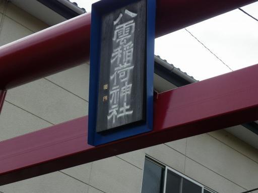 inariyakumo002.jpg