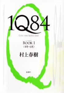 1Q84_BOOK1.jpg