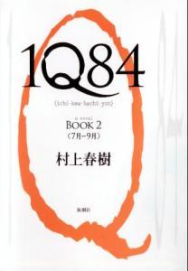 1Q84_BOOK2.jpg