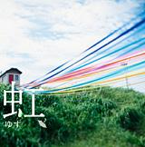 ゆず『虹』
